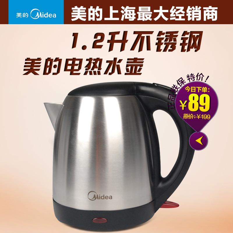 美的 银色优质温控器不锈钢普通电热水壶1.2L底盘加热 电水壶