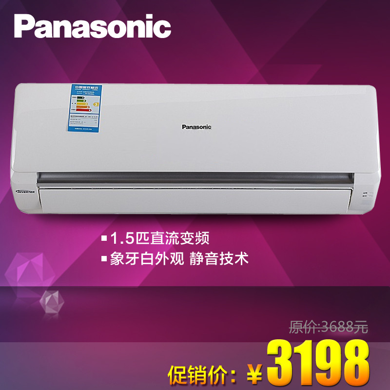 松下 白色3.9/4.5冷暖三级壁挂式空调1.5匹42dB 空调