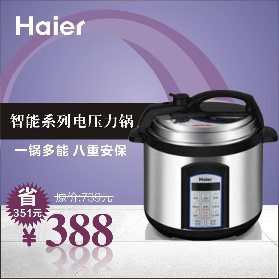 海尔 炖微电脑式 电压力锅