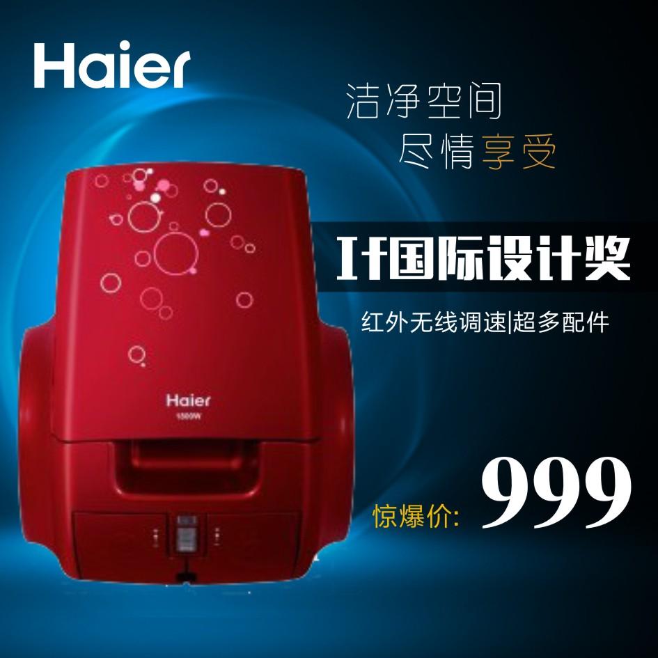海尔 尘盒/尘桶 ZW1800-260吸尘器