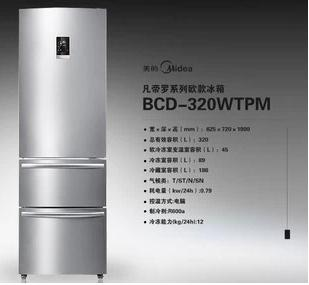 美的 左开门三门变频一级冷藏冷冻冰箱 冰箱