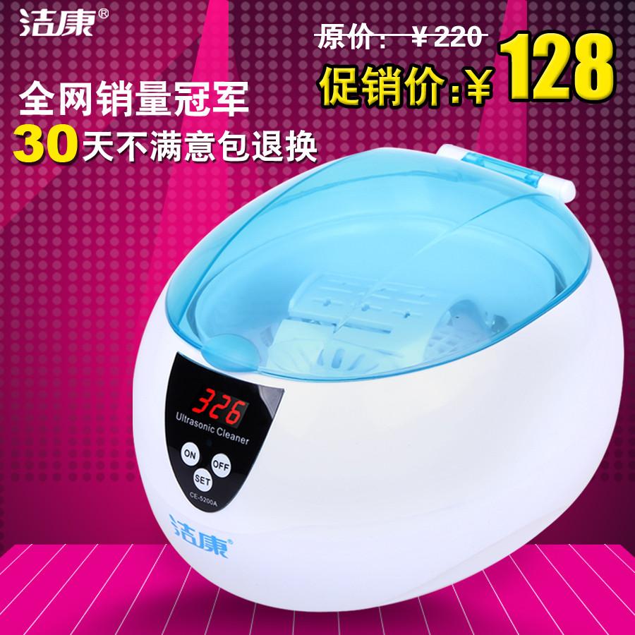 洁康 40hz超声波CE-5200A清洁机 清洁机