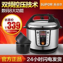 80kpa微电脑式 CYSB50YC3C-100电压力锅