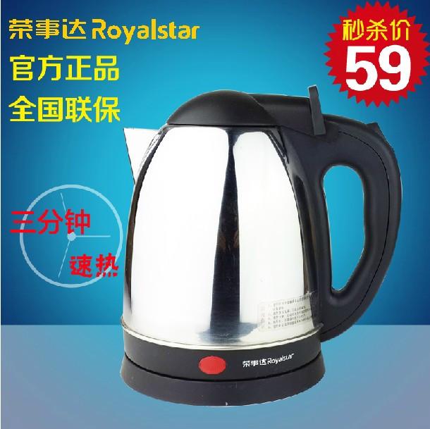 榮事達 銀色國產優質溫控器不銹鋼普通電熱水壺1.2L底盤加熱 G1206電水壺