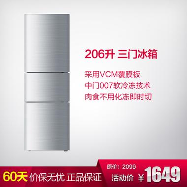 海爾 左開門三門定頻二級 BCD-206STPA冰箱
