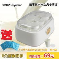 白色塑料50Hz RS-G03酸奶机