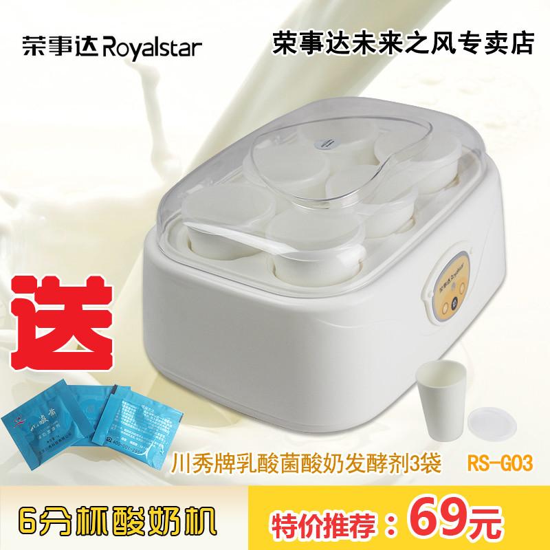 榮事達 白色塑料50Hz RS-G03酸奶機