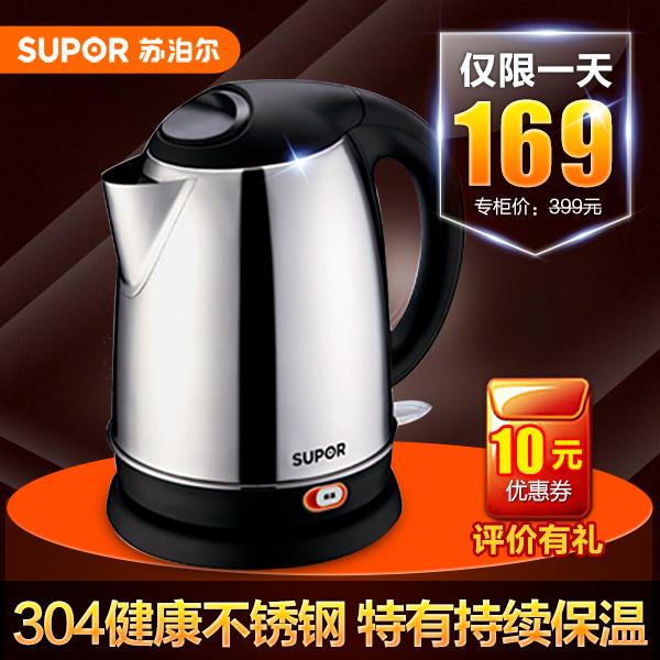 苏泊尔银色不锈钢分钟普通电热水壶底盘加热-电水壶