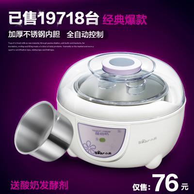 小熊白色不锈钢酸奶-酸奶机