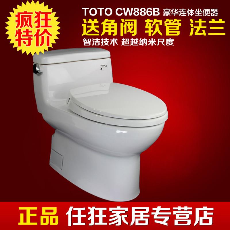 TOTO 白色喷射虹吸式地排水连体式 CW886B马桶
