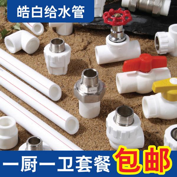 美尔固 白色DN25(6分管 ) 管材