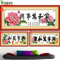 白色棉布成品中国风系列家居日用/装饰现代中式 8069十字绣