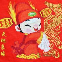 红色棉布成品喜庆系列家居日用/装饰简约现代 十字绣