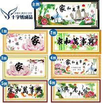 白色棉布成品中国风系列家居日用/装饰简约现代 X-8070十字绣