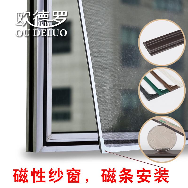 歐德羅 qx_磁性防蚊紗窗紗窗