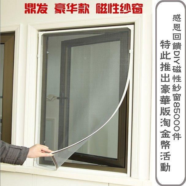 鼎發 豪華款紗窗