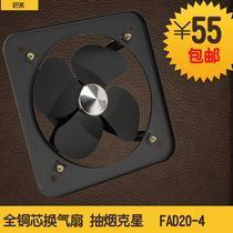 FAD20-4换气扇