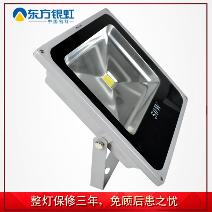 东方银虹 投光灯玻璃铝简约现代LED 新款LED投光灯户外灯道路灯