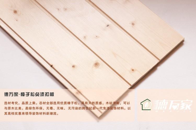 德万家 樟子松 DWJ010板材防腐木
