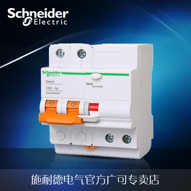 施耐德 2P63A真空断路器 EA9RN2C6330C断路器漏电保护器