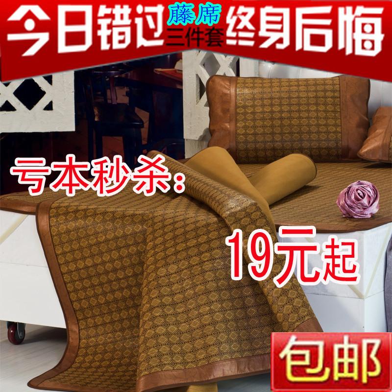俏恋 藤凉席套件一等品折叠式 凉席藤席