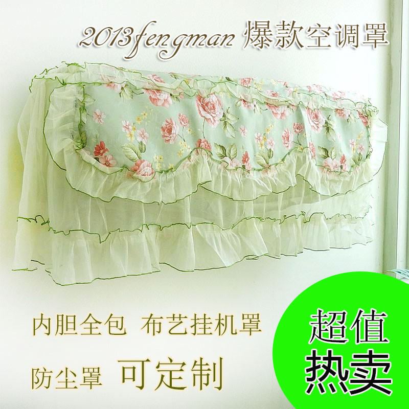 枫曼 Fengman 布挂式空调罩田园 防尘罩