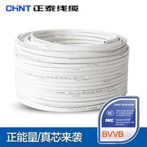 /正泰 BVVB-3*2.5电线电缆护套线