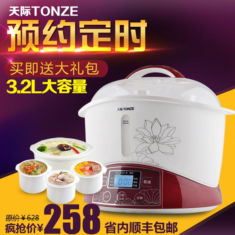 天际 陶瓷内胆煲汤微电脑式 电炖锅
