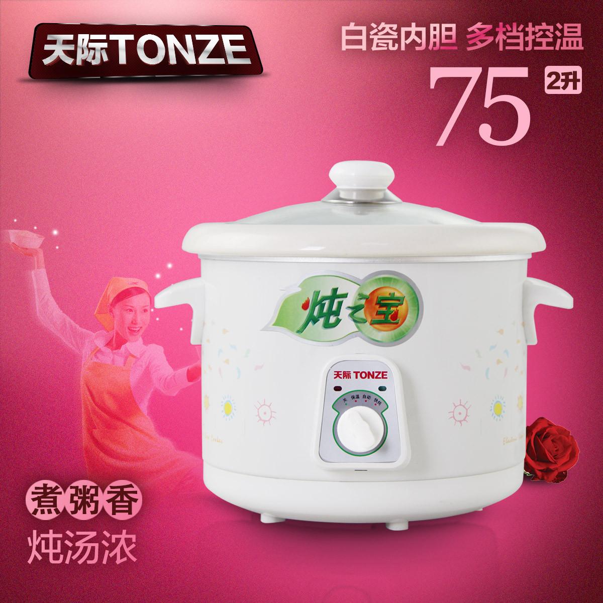 天际 陶瓷煮粥机械式 DDG-20B电炖锅
