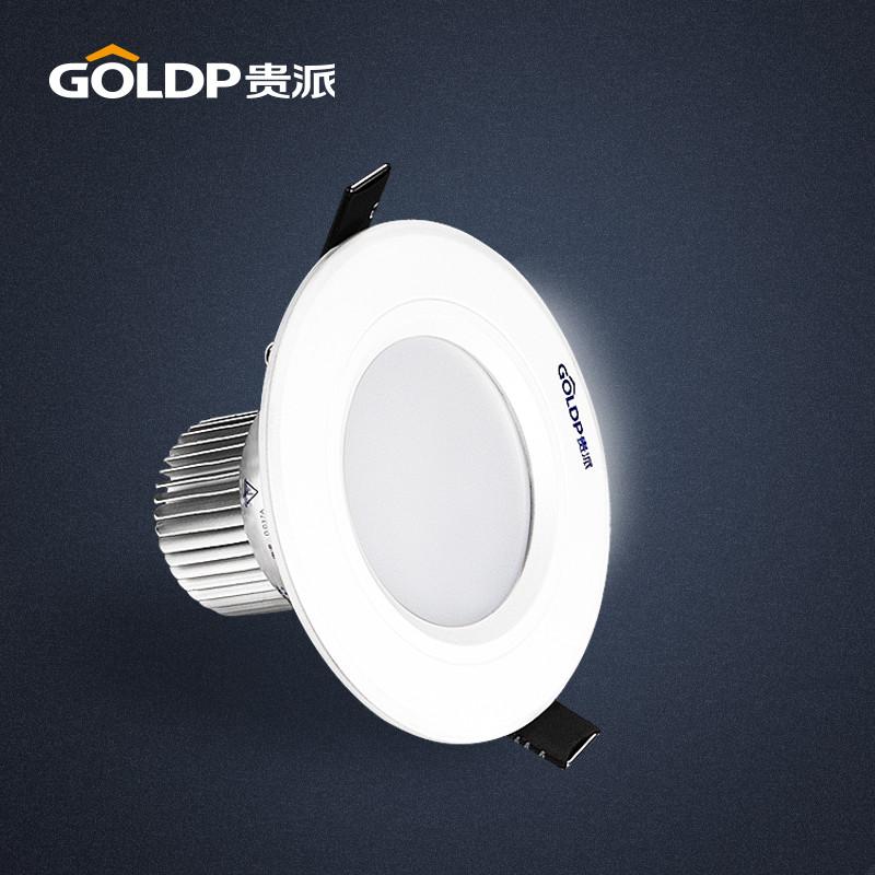 GOLDP/贵派 烤漆白铝LED 筒灯