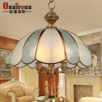 欧塞洛斯 全铜吊灯铜玻璃新古典喷漆磨砂白炽灯节能灯LED 吊灯