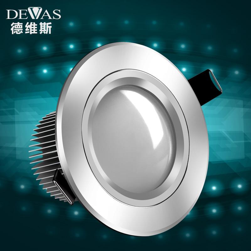 德维斯 铝led节能灯 筒灯