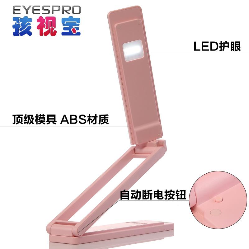 孩视宝 ABSLED VR-006台灯