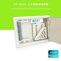 GR-XIAN1配电箱