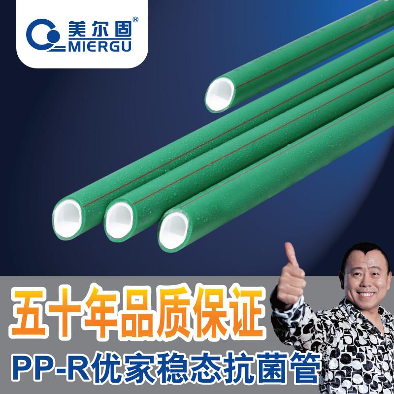 美尔固 DN32(1寸管) 管材