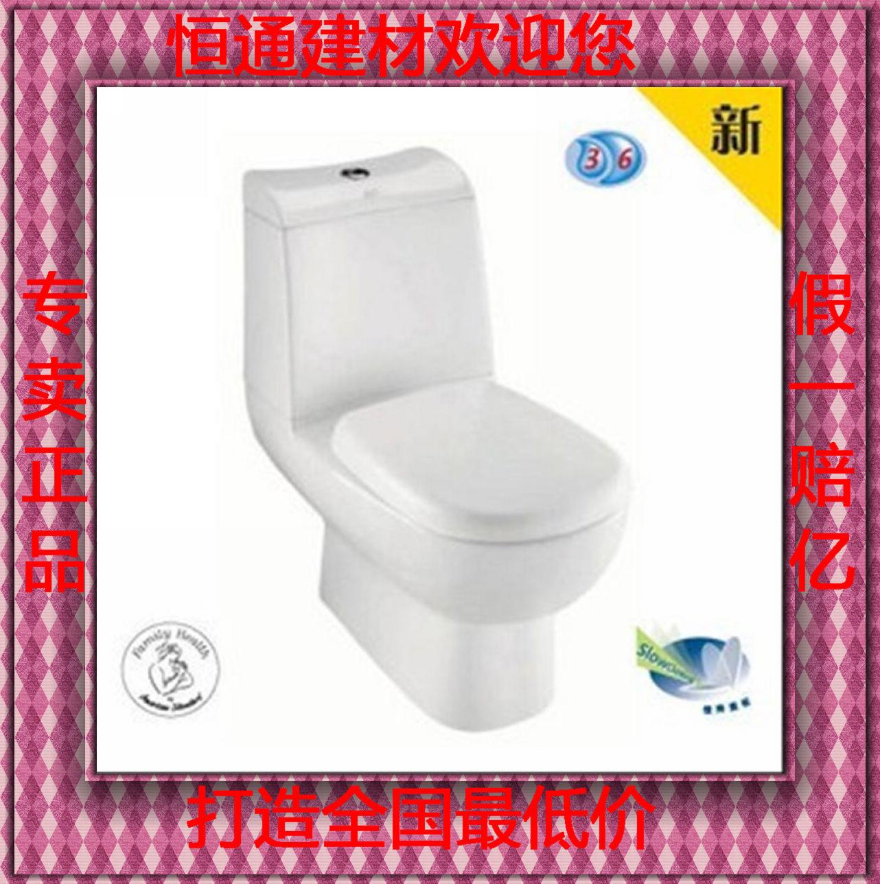 美標 白色PP材料直沖式地排水連體式 CP-2324/2325.604.04馬桶