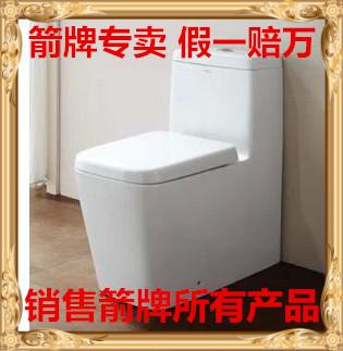 箭牌 白色ABS工程塑料虹吸式地排水連體式 馬桶