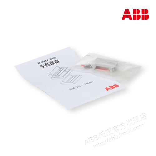 ABB 低壓 ACM08-FNB-ENU配電箱