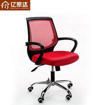 固定扶手钢制脚网布 电脑椅