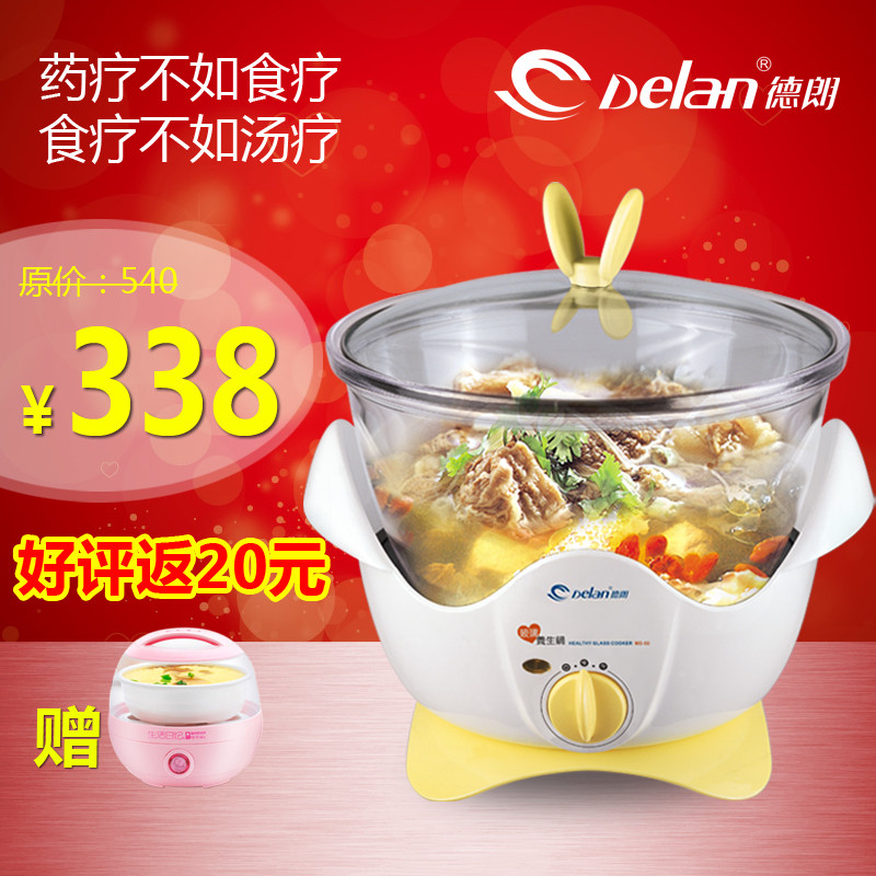 德朗玻璃钢煲汤煮粥炖焖机械式-电炖锅