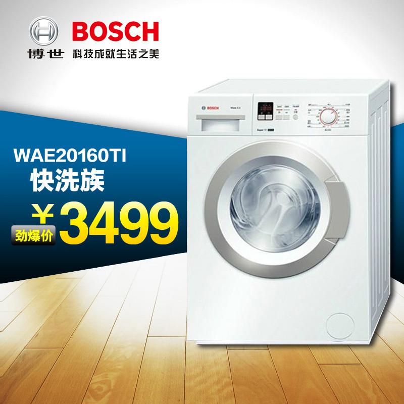 博世 全自動滾筒WAE20160TI洗衣機不銹鋼內筒 洗衣機