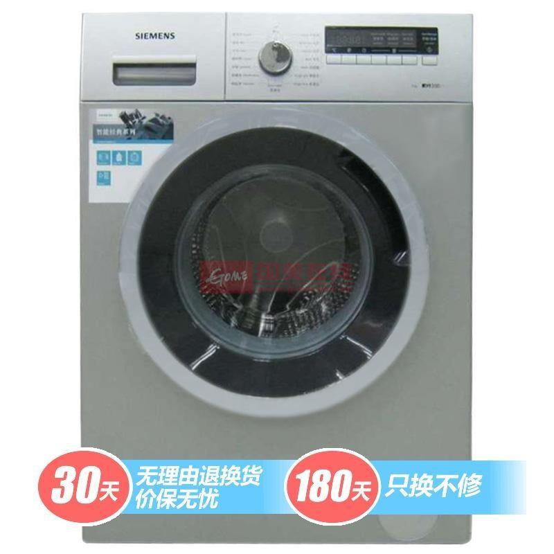 西門子 全自動不銹鋼 洗衣機