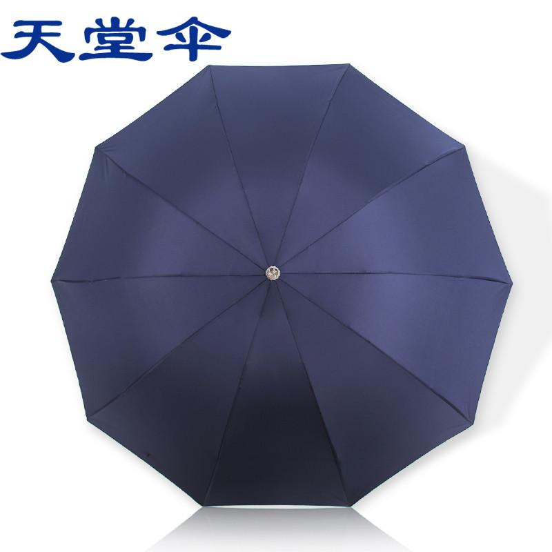 天堂手动碰击布雨伞三折伞成人遮阳伞