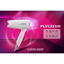 白色可折叠整发风嘴三档恒温护发 FH6255电吹风