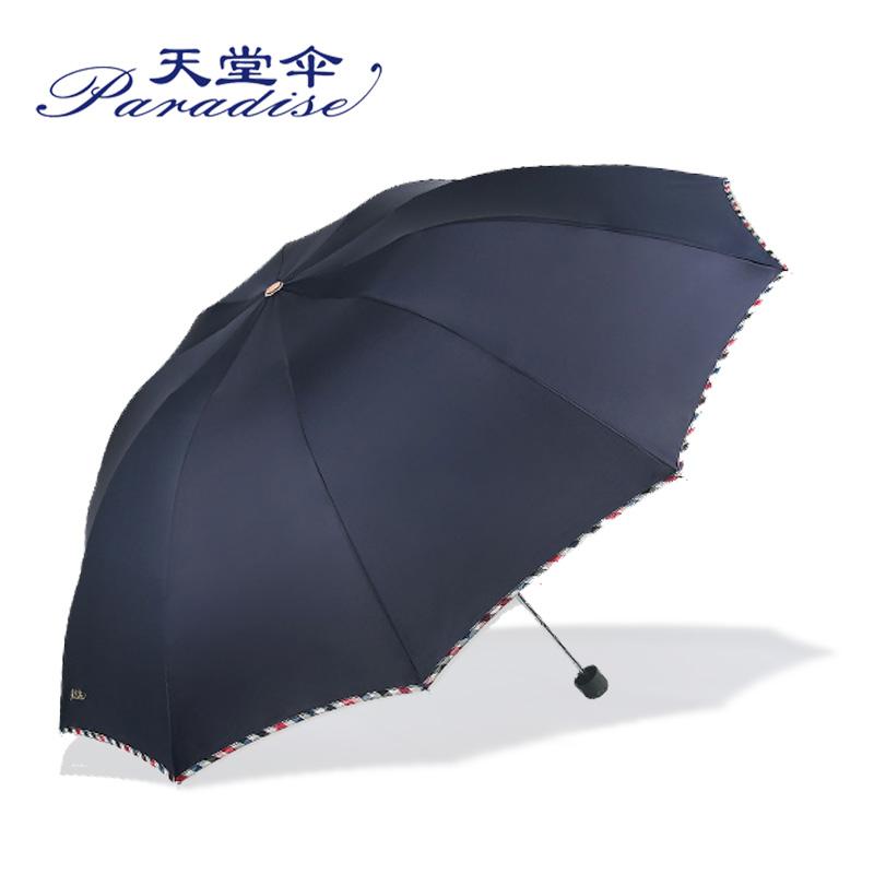 天堂伞手动碰击布晴雨伞三折伞成人遮阳伞