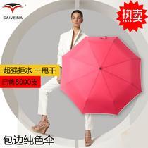 银胶手动碰击布雨伞三折伞成人 SV3125B遮阳伞