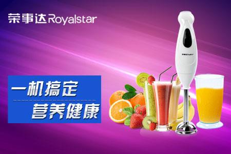 榮事達 不銹鋼塑料 RZ-168A榨汁機