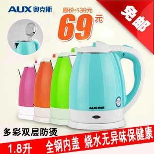 奥克斯橙色不锈钢塑料普通电热水壶底盘加热电水壶