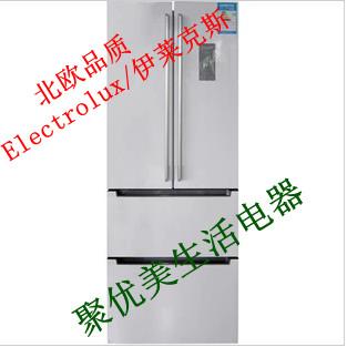 伊莱克斯对开门多门定频二级冷藏冷冻冰箱冰箱