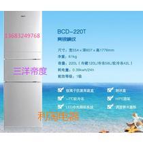 BCD-220TC冰箱